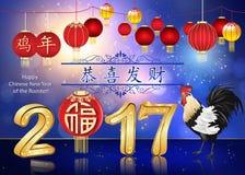 De Chinese achtergrond van de Nieuwjaar 2017 fonkeling Stock Afbeelding