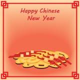 De Chinese Achtergrond van het Nieuwjaar Stock Afbeelding