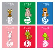 12 de Chinese dierenriemdieren plaatsen A, Chinese verwoordingsvertaling: rat, os, tijger, konijn, draak, slang Stock Illustratie