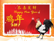 De Chinese kaart van de Nieuwjaargroet voor druk Stock Foto