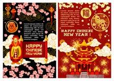 De Chinese kaart van de het Nieuwjaar vectorgroet van 2018 maan Stock Afbeeldingen