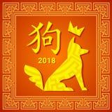 De Chinese Kaart van de Nieuwjaargroet met het Maansymbool van het Hondbeeld van 2018 Royalty-vrije Stock Foto
