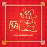 De Chinese Kaart van de Nieuwjaargroet met het Maansymbool van het Hondbeeld van 2018 Stock Fotografie