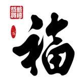 De Chinese Kalligrafie van het Nieuwjaar Stock Afbeeldingen