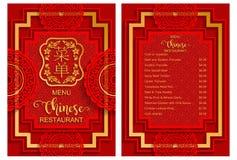 De Chinese malplaatjes van de huwelijkskaart Stock Fotografie