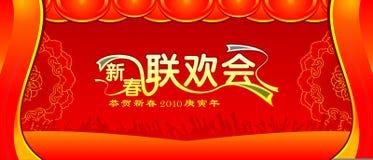 De Chinese nieuwe achtergrond van de jaarpartij Stock Afbeelding