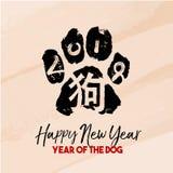 De Chinese nieuwe illustratie van de de pootvorm van de jaar 2018 hond stock illustratie