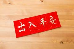 De Chinese nieuwe jaarkalligrafie, uitdrukkingsbetekenis wenst veilig u royalty-vrije stock foto's