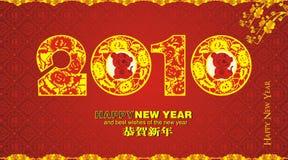 De Chinese nieuwe kaart van de jaargroet Stock Foto