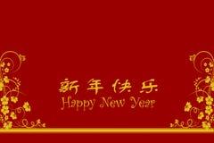 De Chinese nieuwe kaart van de jaargroet Royalty-vrije Stock Fotografie