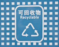 De Chinese pictogrammen van de huisvuilbak Stock Foto's