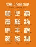 De Chinese tekst van 12 Dierenriem Royalty-vrije Stock Afbeelding