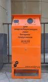 De container voor het kwikzilverhoudende afval Stock Foto's