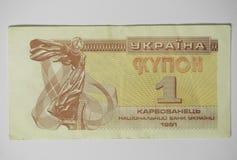 De coupon van de schatkistkaart van National Bank van de Oekraïne stock foto