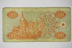 De coupon van de schatkistkaart van National Bank van de Oekraïne stock foto's