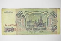 De coupon van de schatkistkaart van National Bank van Rusland stock foto's