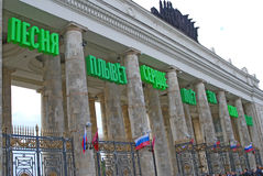De Dag van de Stadsviering in Moskou Stock Foto's