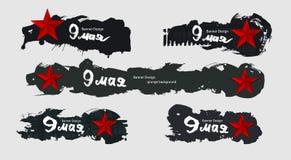 De dag van de overwinning 9 de Russische vakantie van Mei Vastgestelde horizontale Grunge-achtergronden met een rode ster Inkttex vector illustratie
