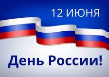 De Dag van Rusland vector illustratie