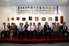 De 15de Internationale Biennale-Tentoonstelling van het Kalligrafiehoutsnijwerk Royalty-vrije Stock Afbeelding
