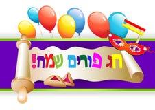 De decoratieve grens van Purim royalty-vrije illustratie