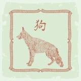 De dierenriemteken van de hond Royalty-vrije Stock Fotografie