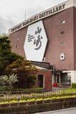 De distilleerderijhoofdkwartier van de Yamazakiwisky Stock Foto's