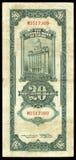 De Dollar van China Stock Afbeeldingen