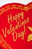 De Doos van valentijnskaarten stock foto's