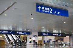 De eindbouw van de luchthaven Royalty-vrije Stock Afbeelding