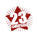 23 de febrero Defensor del día de la patria, día de fiesta en Rusia Rojo Fotos de archivo