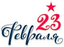 23 de febrero texto traducido de ruso Defensor de la tarjeta de felicitación roja de la plantilla de la estrella del día de la pa