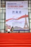 De Franse Week 2014 van Sichuan (Nanchong) Royalty-vrije Stock Afbeelding
