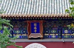 De `-fufutempel ` in Beihai-Park stock afbeelding