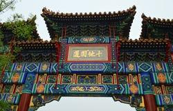 De gateway van de Yonghegong Royalty-vrije Stock Afbeelding