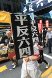 2015 de gebeurtenis van Hong Kong maart van 26ste verjaardag van de Vierkante protesten van Tiananmen van 1989 Stock Afbeelding