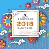 De gelukkige Chinese Kaart van de Nieuwjaar 2018 Groet Jaar van de Hond De bloemen van de origami tekst Vierkant frame Bevallige  stock illustratie
