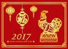 De gelukkige Chinese nieuwe jaar 2017 kaart is lantaarns, betekenen de Gouden Kip en het Chinese woord geluk Royalty-vrije Stock Fotografie