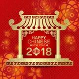 De gelukkige Chinese nieuwe jaar 2018 tekst in de gouden deur van China en het rode patroon van bloemchina vatten vectorontwerp a stock illustratie
