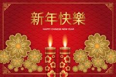 De gelukkige Chinese nieuwe kaart van de jaargroet met kaars en traditionele Aziatische patronen Vector illustratie royalty-vrije illustratie
