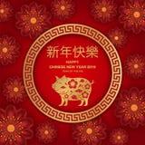 2019 de Gelukkige Chinese nieuwe kaart van de jaargroet met traditionele Aziatische patronen en het Varken van het Dierenriemteke royalty-vrije illustratie