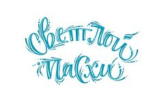 De gelukkige cyrillische kalligrafie van Pasen isoleerde witte achtergrond vector illustratie