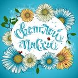 De gelukkige cyrillische kalligrafie van Pasen met bloemenelementen vector illustratie