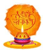 De Gelukkige Diwali achtergrond van Shubhdeepawali met waterverfdiya voor licht festival van India Royalty-vrije Stock Foto