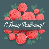 De GELUKKIGE Kaart van de VERJAARDAGS Russische Bloemengroet De Groetkaart van de verjaardagskalligrafie Rose Flowers Holiday Car Stock Afbeelding