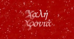 De gelukkige Nieuwjaartekst in het Grieks draait terug aan stof van linkerzijde op rood Royalty-vrije Stock Foto