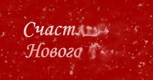 De gelukkige Nieuwjaartekst in Rus draait aan stof van recht op rode B Stock Foto