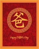 De gelukkige Vader Chinese Text van de Vadersdag in Cirkel Stock Foto's