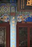 De geschilderde en gebeeldhouwde patronen verfraaien de voorgevel van een tempel in China Stock Afbeeldingen