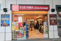 De gezondheidszorgwinkel van Yuehwa in Hong kveekoong Royalty-vrije Stock Foto's